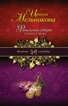Мельникова И.А. - Фамильный оберег. Отражение звезды обложка книги