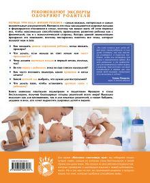 Обложка сзади Ваш малыш от 0 до 3 лет. Энциклопедия Larousse для молодых родителей