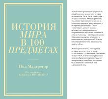 Макгрегор Н. - История мира в 100 предметах (бирюзовый супер) (серия Подарочные издания. Они изменили мир) обложка книги