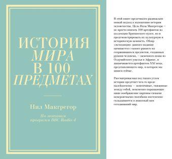 История мира в 100 предметах (бирюзовый супер) (серия Подарочные издания. Они изменили мир) Макгрегор Н.