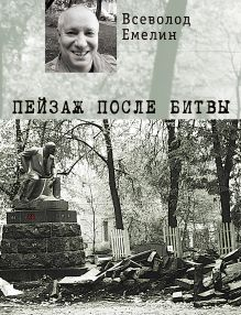 Емелин В.О. - Пейзаж после битвы обложка книги