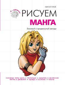 Грей П. - Рисуем манга обложка книги
