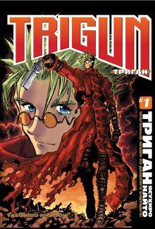 Триган. Книга 1 обложка книги