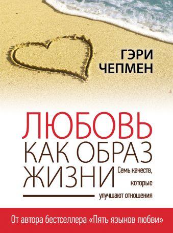 Любовь как образ жизни Чепмен Г.