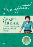 Чайлд Д. - Bon аppétit! Основы классической французской кухни' обложка книги