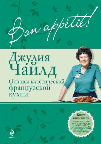 Bon аppétit! Основы классической французской кухни Чайлд Д.