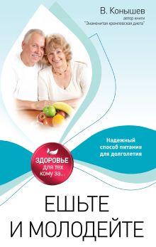Обложка Ешьте и молодейте: Надежный способ питания для долголетия В. Конышев