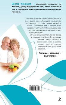 Обложка сзади Ешьте и молодейте: Надежный способ питания для долголетия В. Конышев