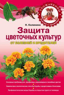 Защита цветочных культур от болезней и вредителей обложка книги