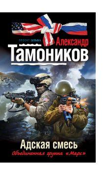Тамоников А.А. - Адская смесь обложка книги