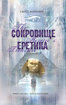 Мариани С. - Сокровище еретика обложка книги