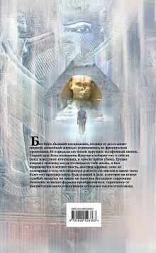 Обложка сзади Сокровище еретика Скотт Мариани