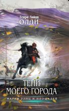 Олди Г.Л. - Тени моего города' обложка книги