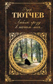 Тютчев Ф.И. - Люблю грозу в начале мая... обложка книги