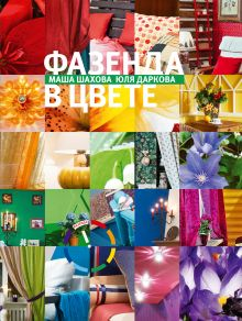 Шахова М., Даркова Ю. - Фазенда 3. Фазенда в цвете обложка книги