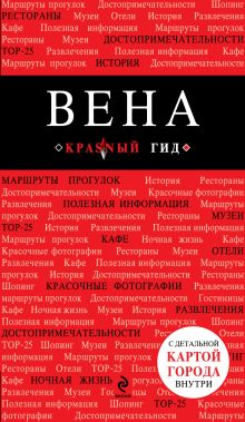 - Вена обложка книги
