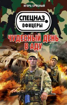 Чудесный день в аду обложка книги