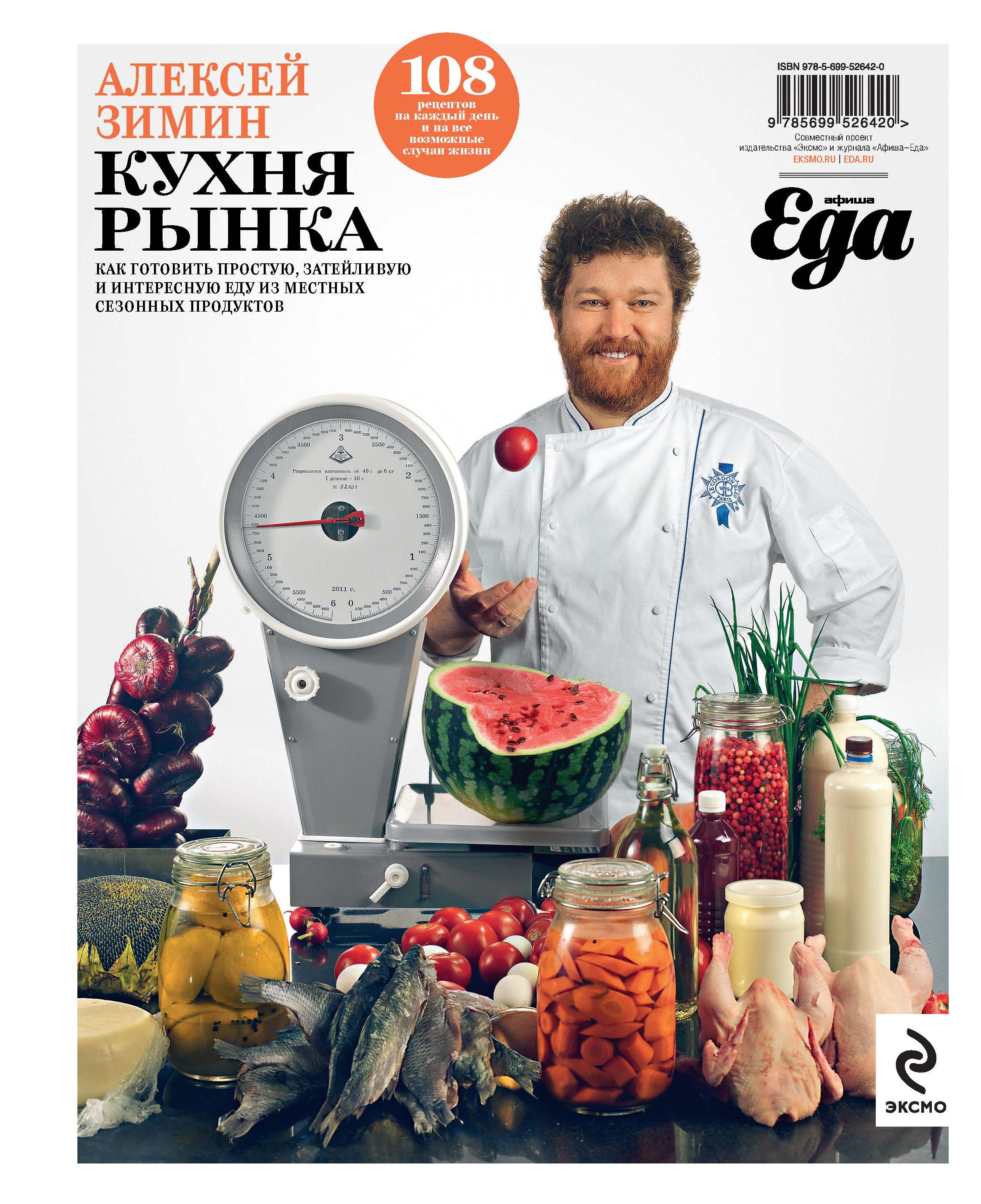 Зимин А.А. Кухня рынка на какую луна лучше сотовый в январе 2014