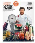 Кухня рынка