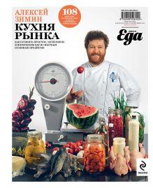 Кухня рынка обложка книги