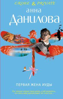 Данилова А.В. - Первая жена Иуды обложка книги