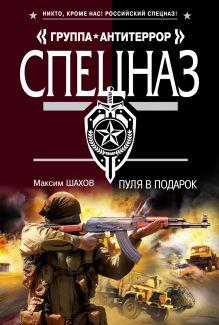 Шахов М.А. - Пуля в подарок обложка книги