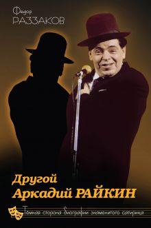 Другой Аркадий Райкин. Темная сторона биографии знаменитого сатирика обложка книги