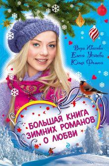 Большая книга зимних романов о любви обложка книги