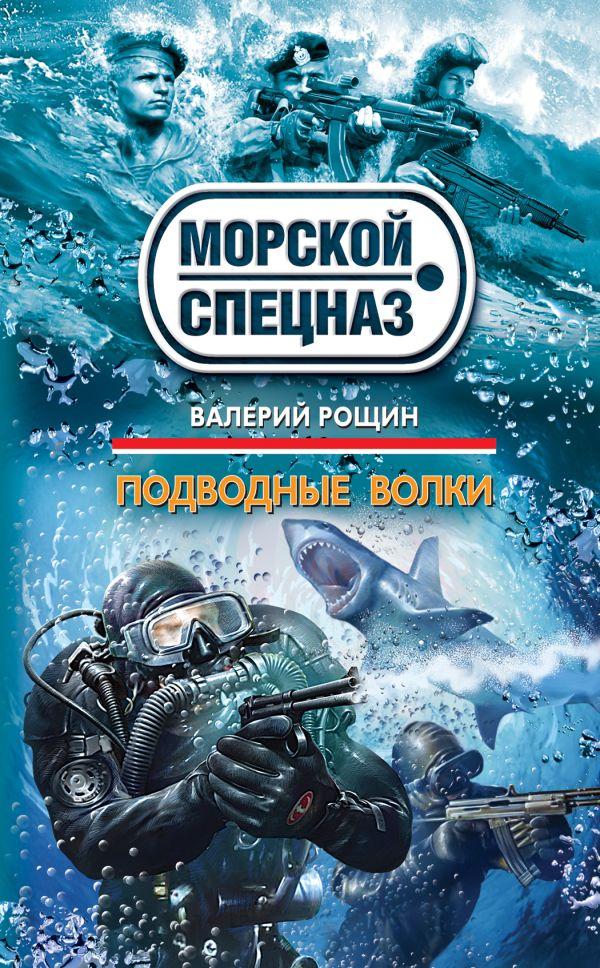 Подводные волки Рощин В.Г.