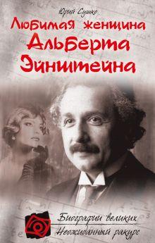 Сушко Ю.М. - Любимая женщина Альберта Эйнштейна обложка книги
