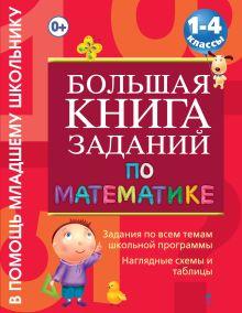 Обложка Большая книга заданий по математике : 1-4 классы Дорофеева Г.В.