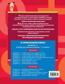 Обложка сзади Большая книга заданий по математике : 1-4 классы Дорофеева Г.В.