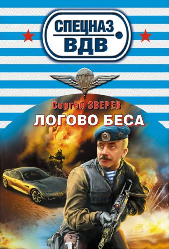 Логово беса Зверев С.И.