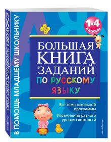 Дорофеева Г.В. - Большая книга заданий по русскому языку. 1-4 классы обложка книги
