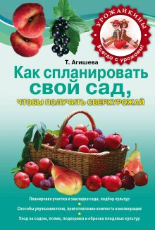 Агишева Т.А. - Как спланировать свой сад, чтобы получить сверхурожай обложка книги