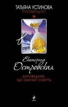 Островская E. - Заповедник, где обитает смерть обложка книги