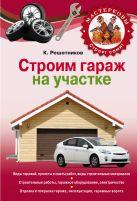 Строим гараж на своем участке