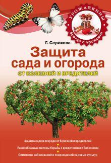 Защита сада и огорода от вредителей и болезней обложка книги