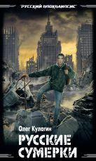 Кулагин О.П. - Русские сумерки' обложка книги
