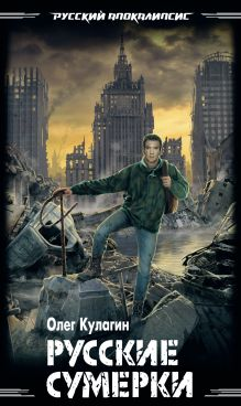 Кулагин О.П. - Русские сумерки обложка книги