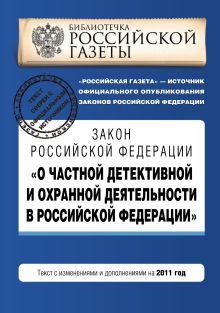 """Закон Российской Федерации """"О частной детективной и охранной деятельности в Российской Федерации"""" : текст с изм. и доп. на 2011 год"""