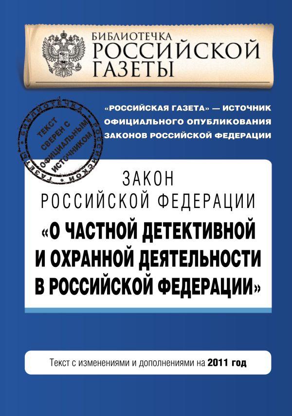 Закон о частной охранной деятельности в рф 2019 с комментариями
