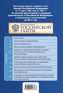 Обложка сзади Закон Российской Федерации