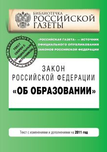 """Закон Российской Федерации """"Об образовании"""". Текст с изм. и доп. на 2011 год"""