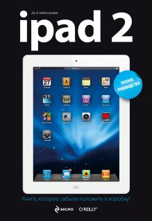 iPad 2. Полное руководство
