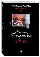 Островская Е. - Темница тихого ангела' обложка книги