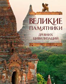 Великие памятники древних цивилизаций обложка книги