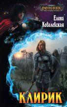 Ковалевская Е. - Клирик' обложка книги