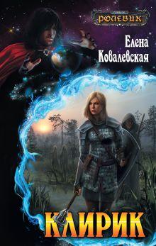 Ковалевская Е. - Клирик обложка книги