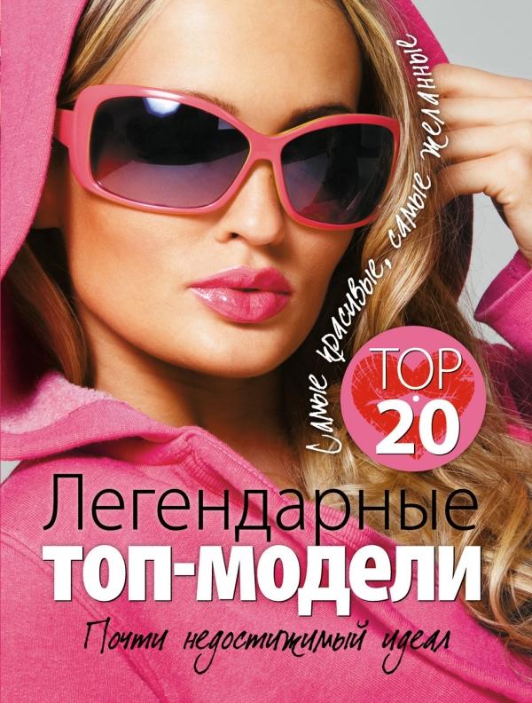 Легендарные топ-модели Киреенкова Т.Н.